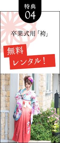 卒業式用「袴」無料レンタル