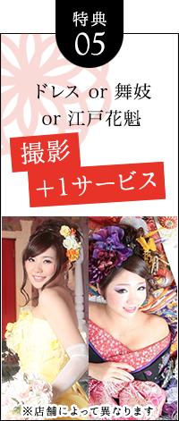 ドレスor舞妓or江戸花魁撮影+1サービス