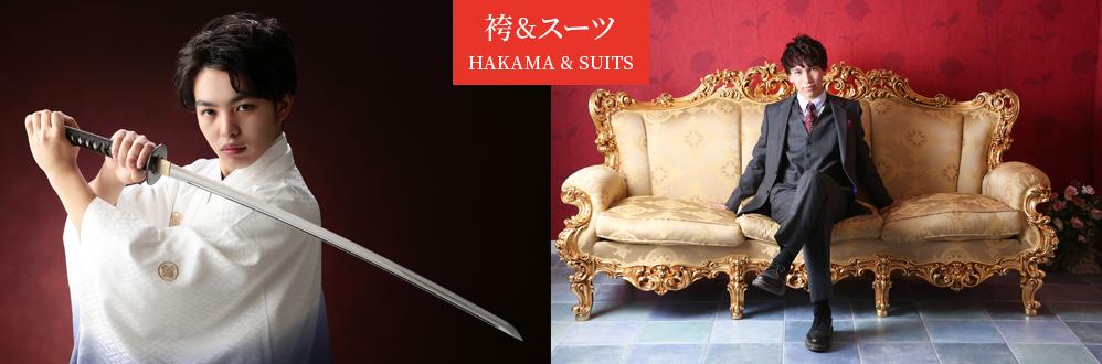 フォトプラン袴&スーツ